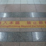 No eating/drinking beyond the yellow line (just before the paid zone in the metro)