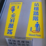 Stand firm on right side of escalators (oddly, most escalators had up on the right, but a few were on the left side)